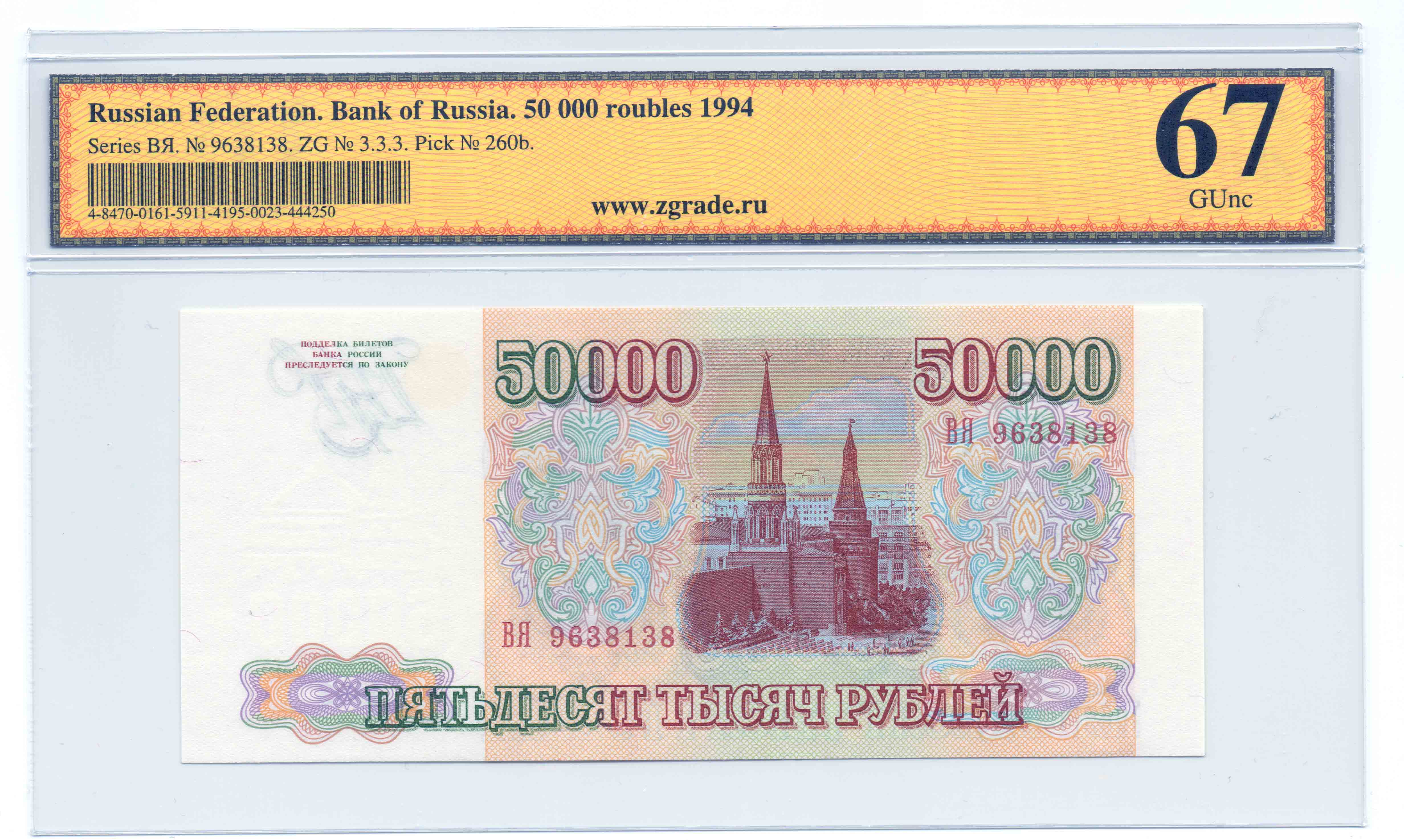 50 000 рублей 1994 г. ВЯ 9638138 ZG № 3.2.5. 68 GUnc Pick.260b  #Б001-002