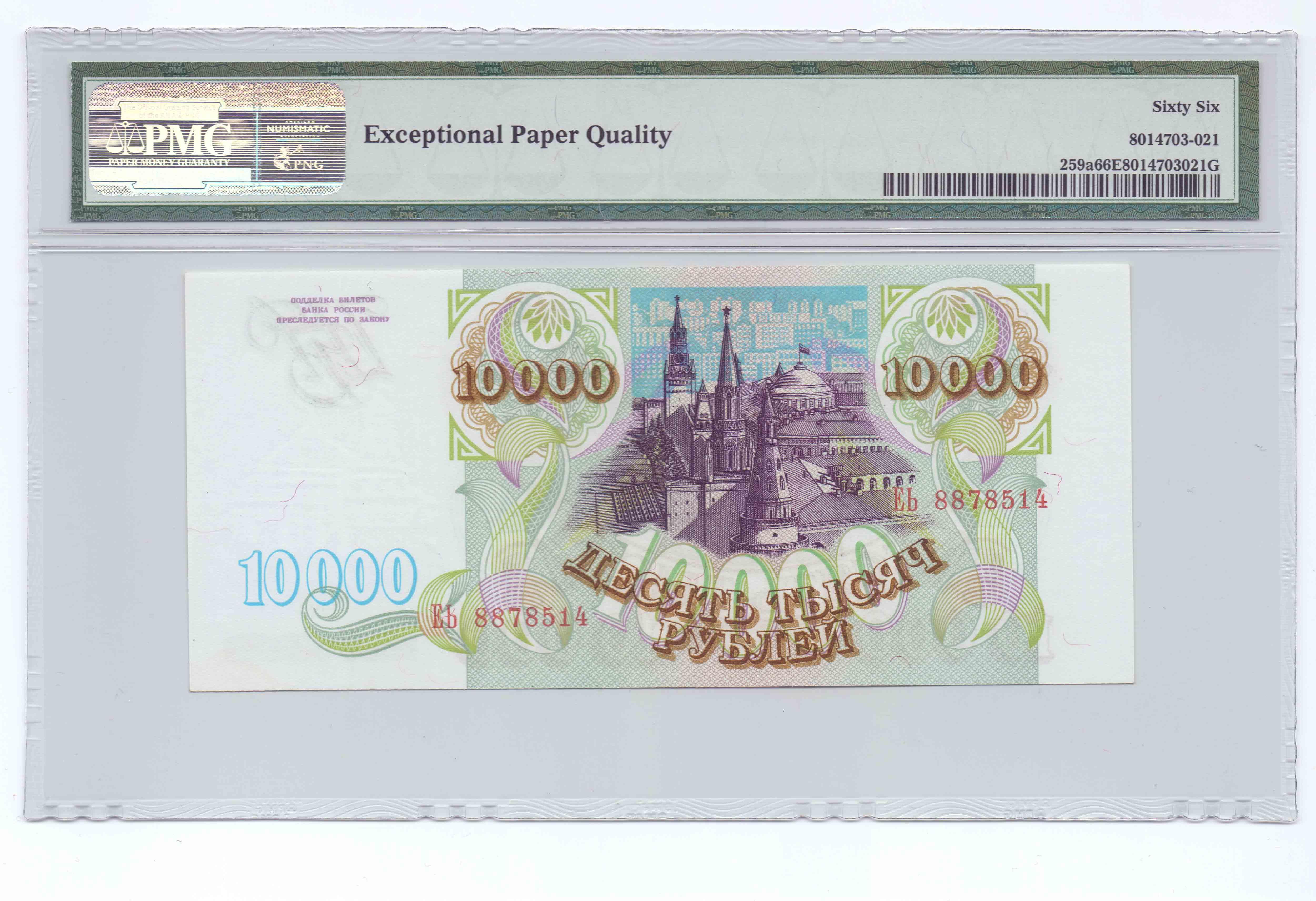 10 000 рублей 1993 г. ЕЬ 8878514 PMG. 66 EPQ. Pick.259a  #Б001-005