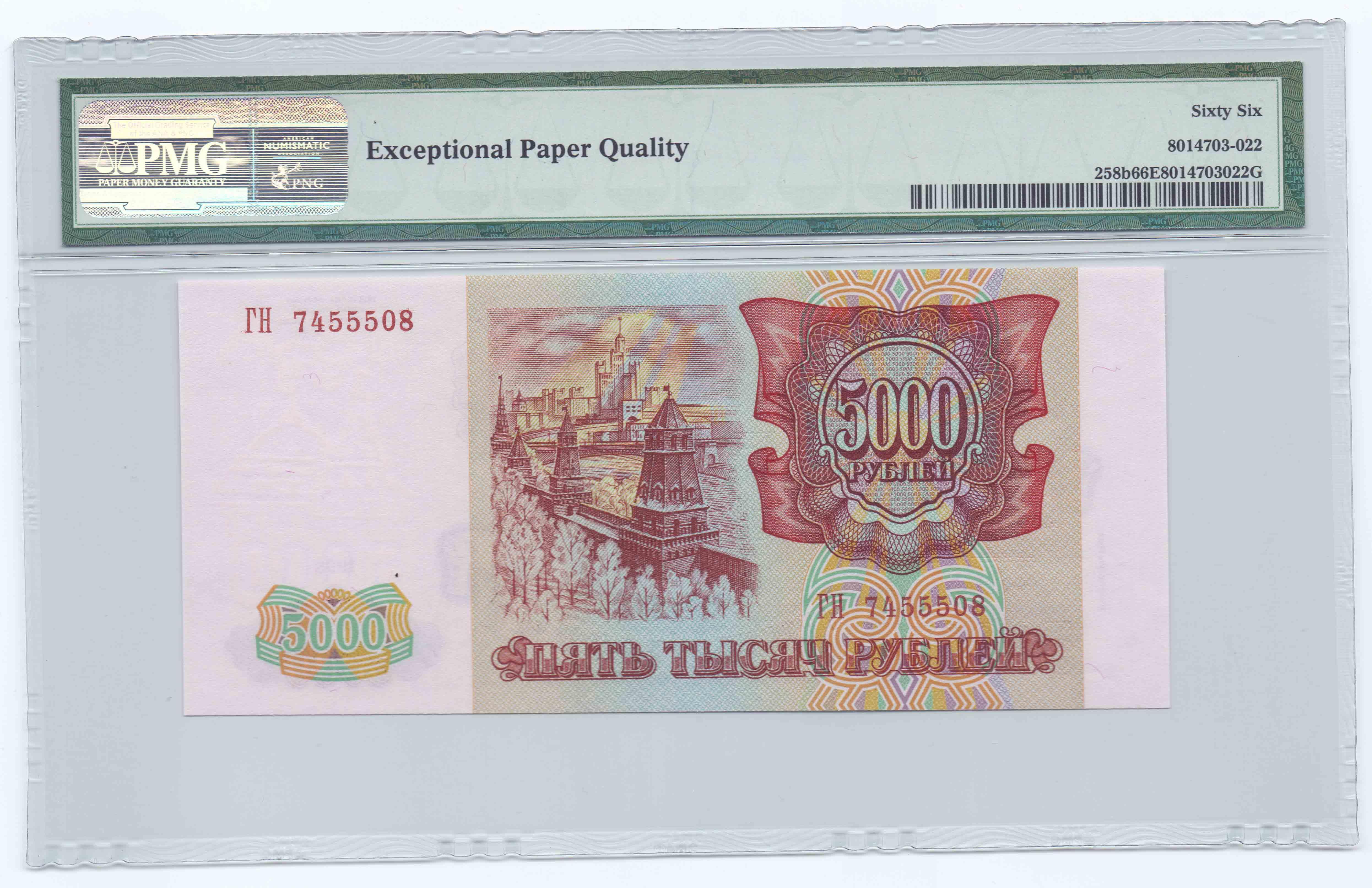 5 000 рублей 1993 г. ГН 7455508 PMG. 66 EPQ. Pick.258b  #Б001-007