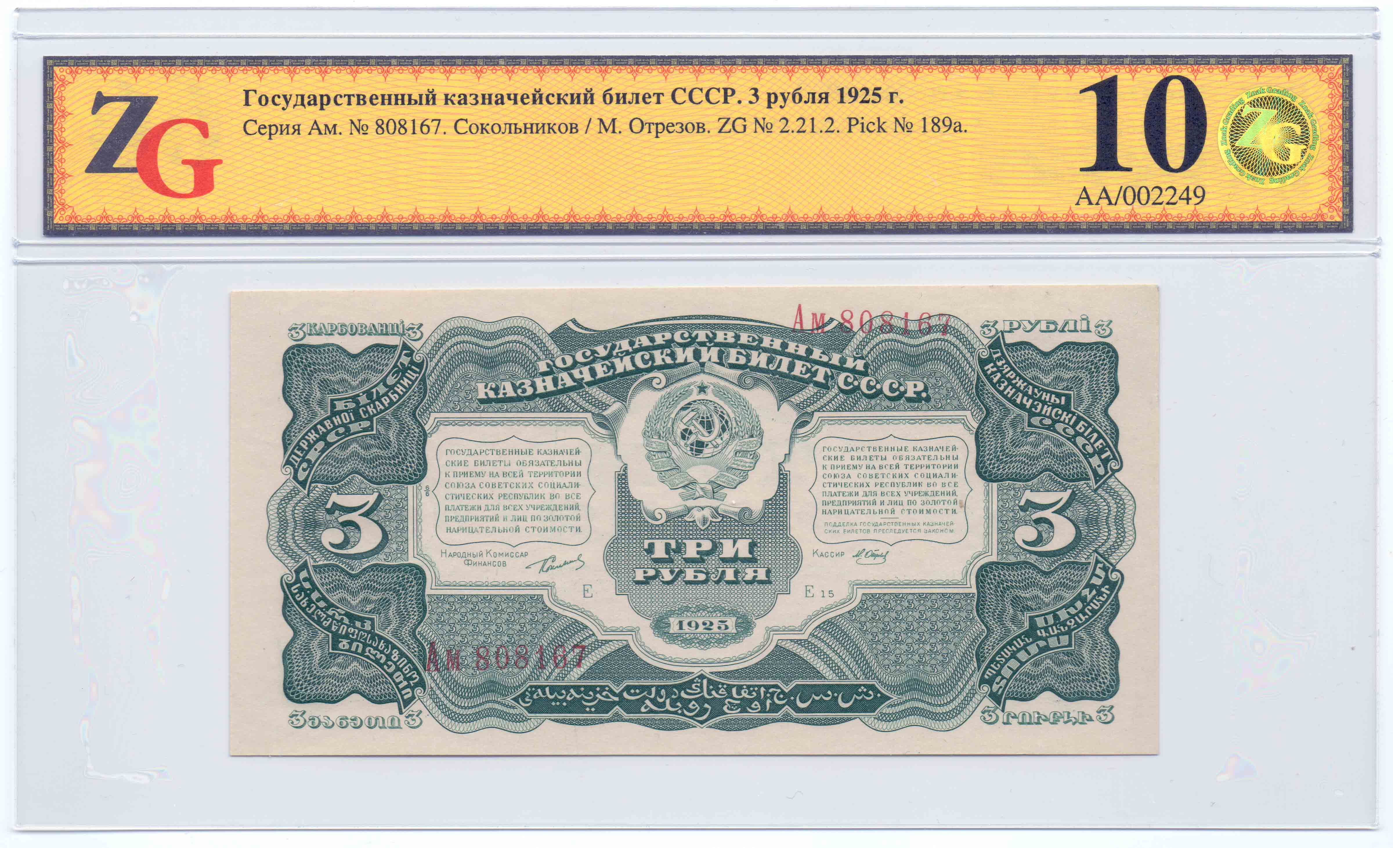 3 рубля  1925 г. Ам 808167 ZG № 2.21.2. 66 GUnc Pick.189a